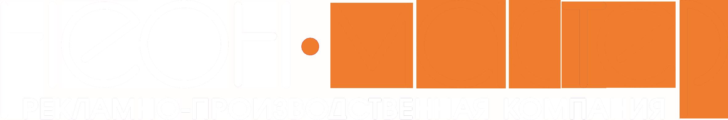 НЕОН-МАСТЕР