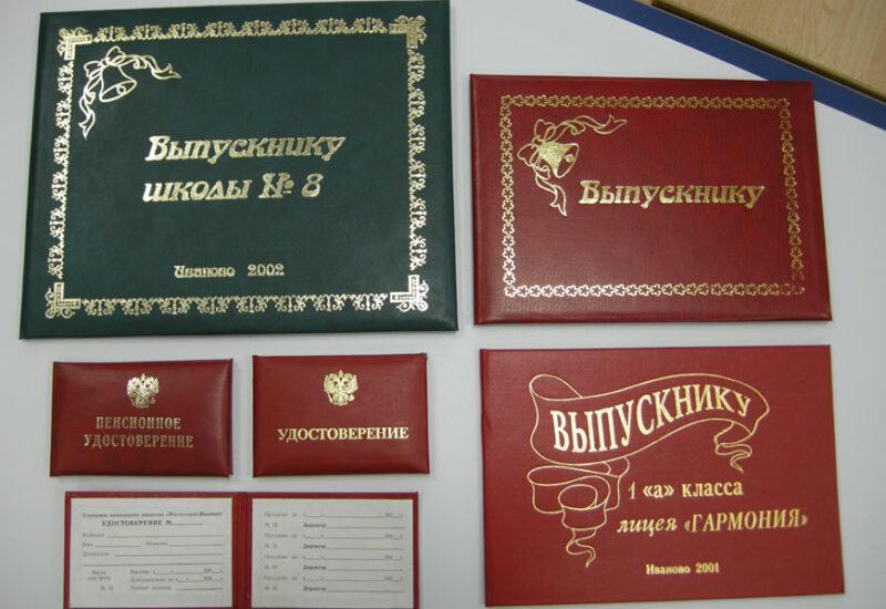 Печатная продукция Иваново