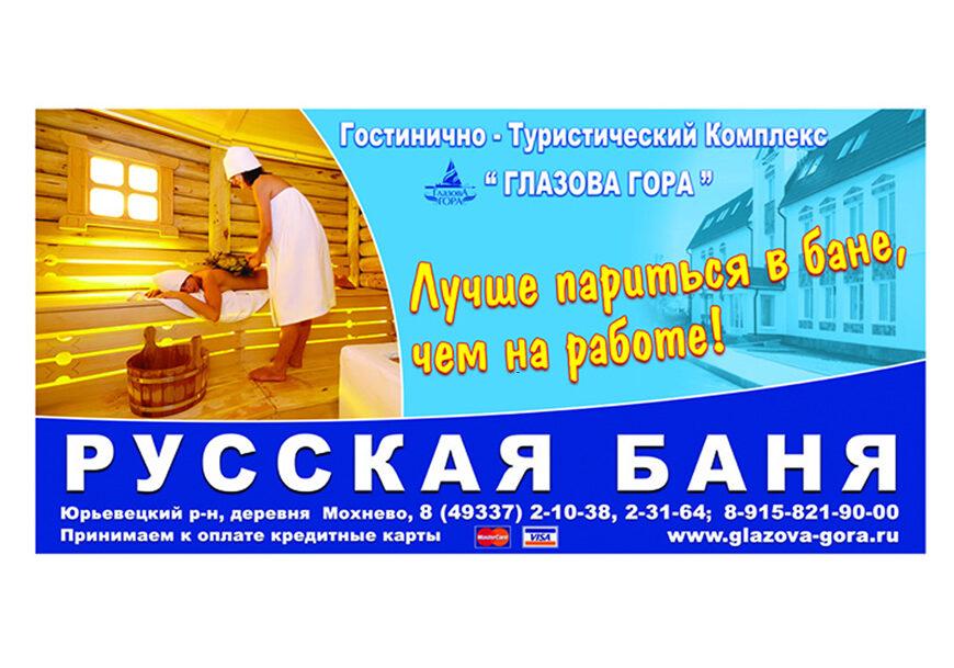 Разработка фирменного стиля Иваново